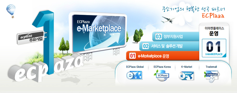 e-Marketplace 운영